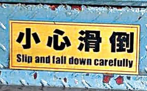 Rutschen und Fallen Sie bitte vorsichtig, ok?