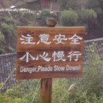 """Hinweis-Schild bei den Reis-Terrassen: """"Danger pleade slow down"""""""