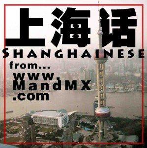 Den Chinesischen Shanghai-Dialekt lernen (Shanghaihua)