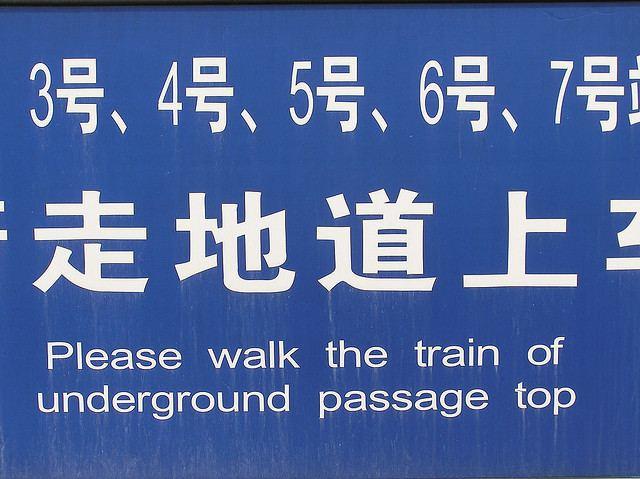 Wunderbare chinesische Übersetzungen
