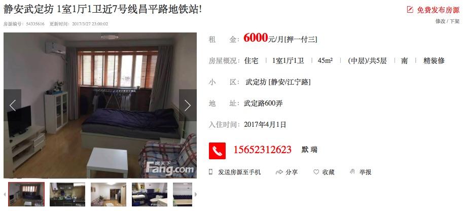 Screenshot meine Wohnungsanzeige in Shanghai