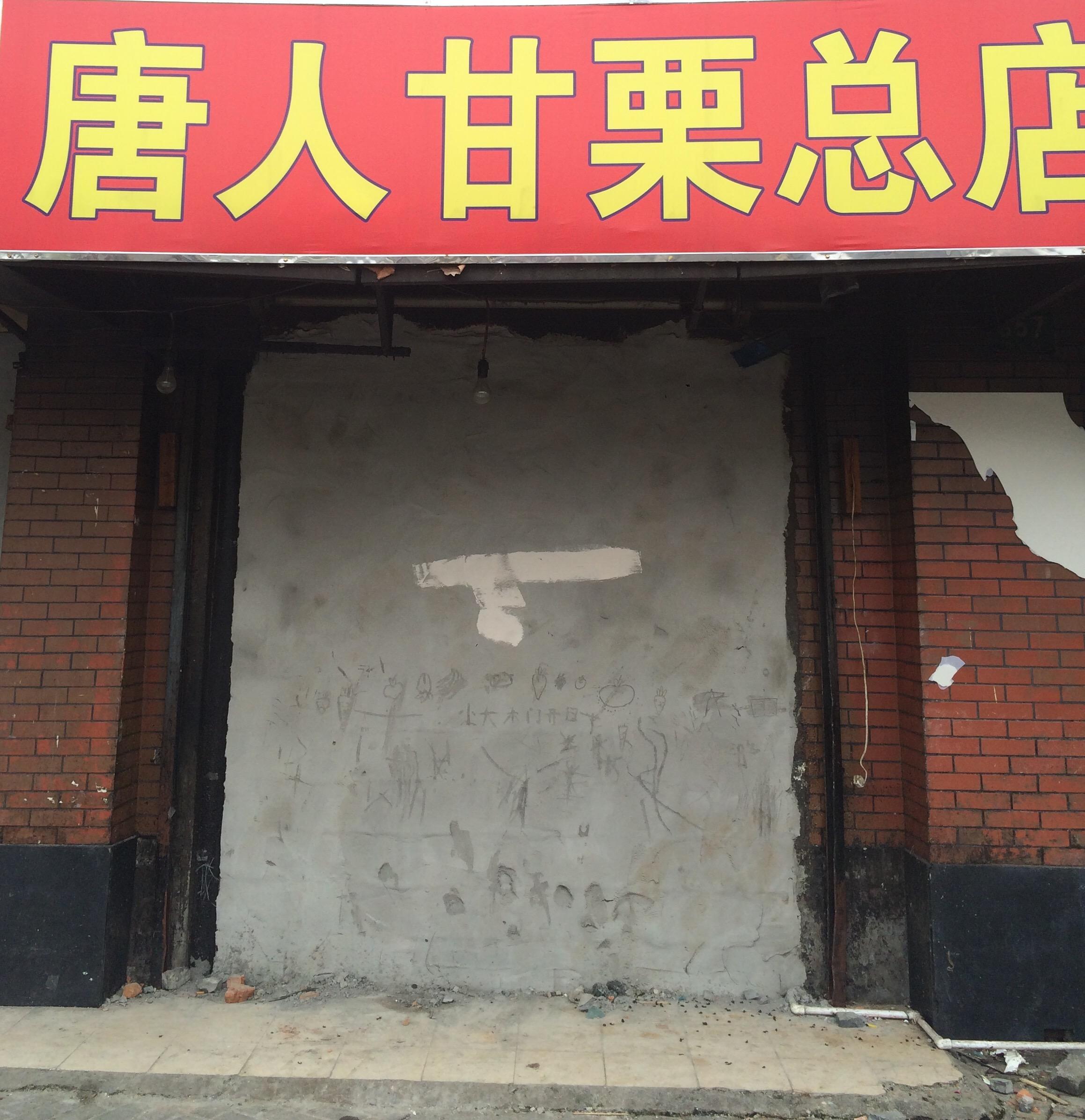 Zum Abriss bereite Häuser werden zunächst wieder zubetoniert (damit niemand diese weiter illegal nutzt)